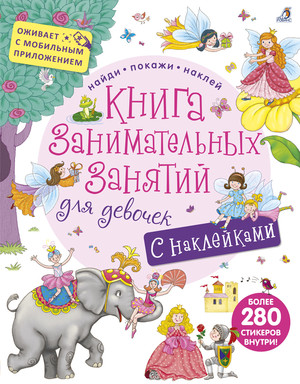 Фото №3 - Нескучные энциклопедии: подборка детских книг с дополненной реальностью