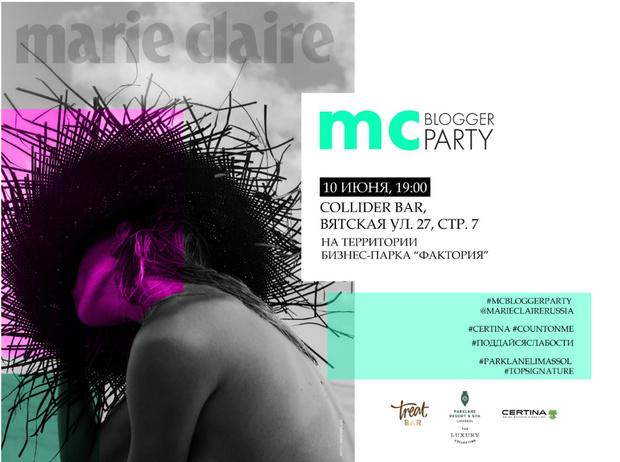 Фото №1 - MC Blogger Party 2019: Marie Claire приглашает на главную вечеринку для блогеров