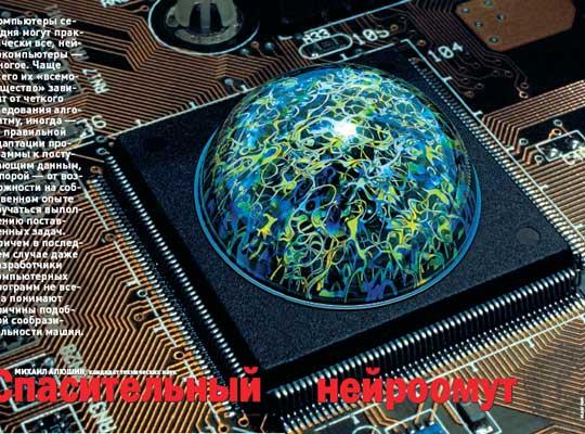 Фото №1 - Спасительный нейроомут