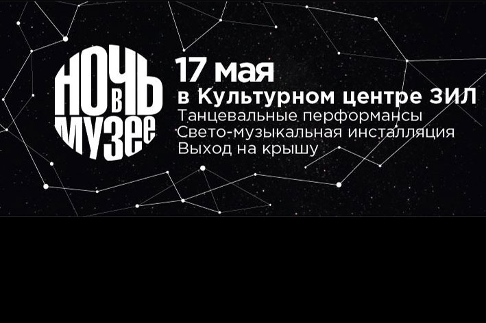 Ночь музеев – 2014 Москва