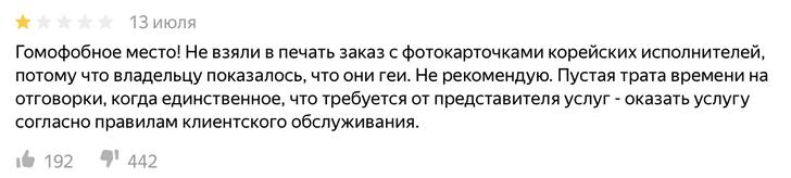 Фото №2 - Типография Екатеринбурга отказалась печатать плакаты с BTS. И причина возмутила всех ARMY!