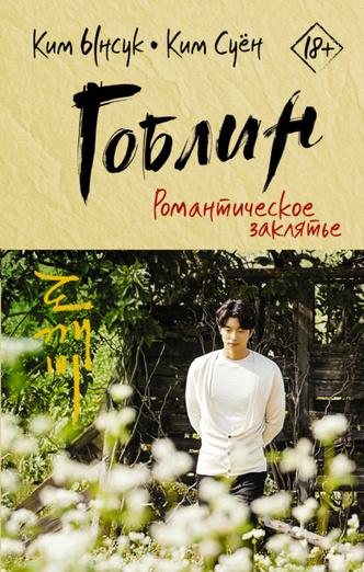 Фото №9 - Почитать и посмотреть: книги корейских авторов, по которым сняли фильмы и дорамы
