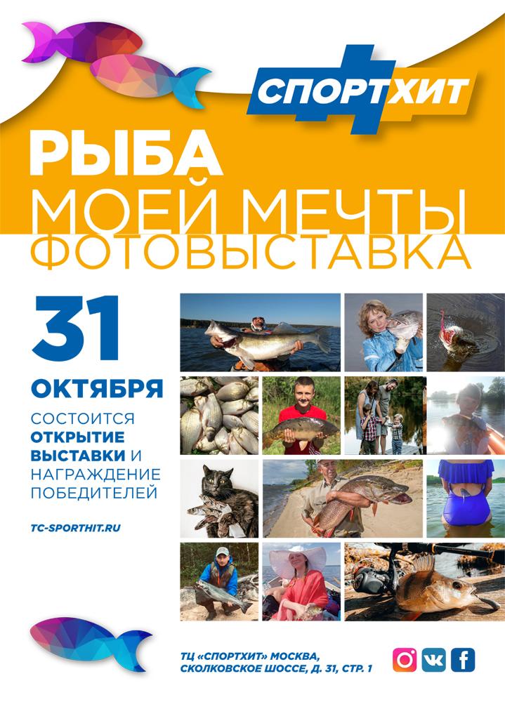 Фото №1 - «Рыба моей мечты»: открытие выставки конкурсных работ и награждение победителей