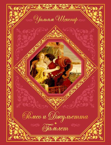 Уильям Шекспир –  «Ромео и Джульетта»