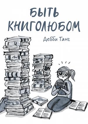 Фото №7 - Что подарить на Новый год: 9 книг, которые порадуют любого книголюба