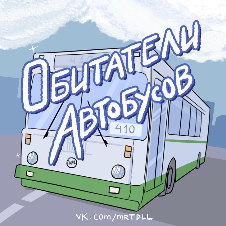 Фото №2 - Типичные пассажиры автобуса глазами российского иллюстратора