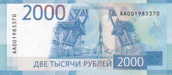Фото №19 - Достопримечательности в бумажнике: путешествие по городам с купюр Банка России