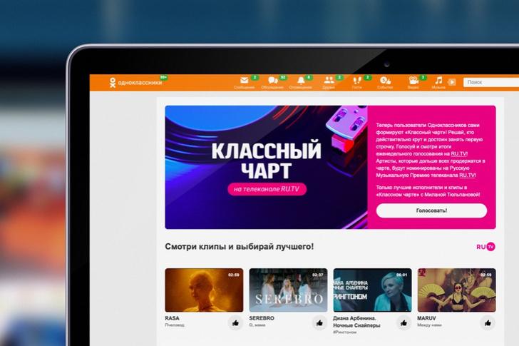 Фото №1 - «Одноклассники» запустили телевизионное шоу совместно с телеканалом RU.TV