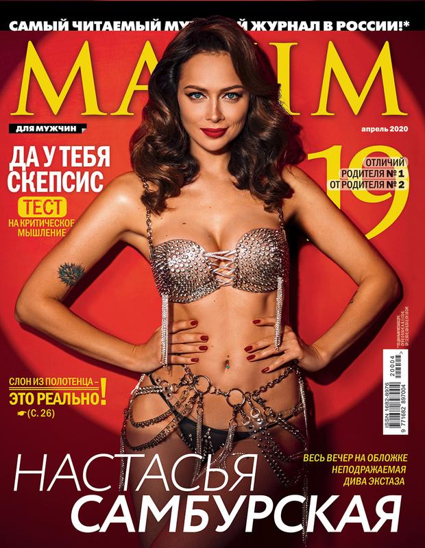 Фото №1 - Настасья Самбурская на обложке апрельского номера MAXIM!