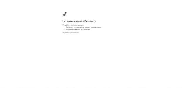 Фото №1 - Сайт дня: пасхалка от Google для тех несчастных, у кого вырубился Wi-Fi