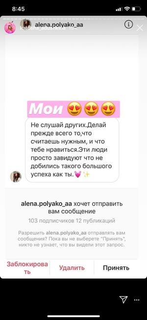 Фото №5 - Катя Адушкина решительно ответила своим хейтерам