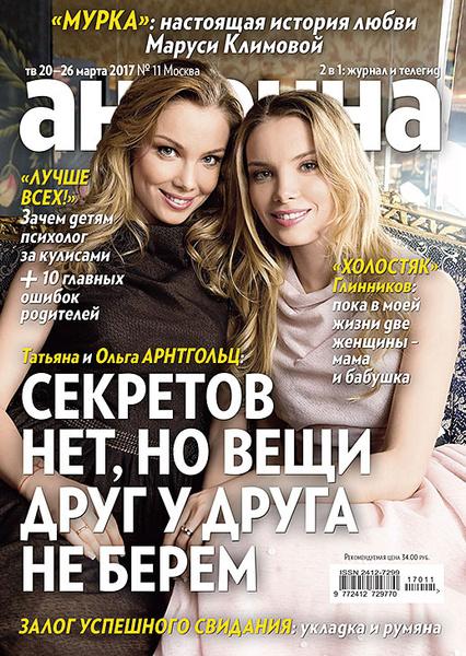 Фото №17 - Бузова, Нагиев, Лолита и другие звезды поздравили «Антенну» с юбилеем