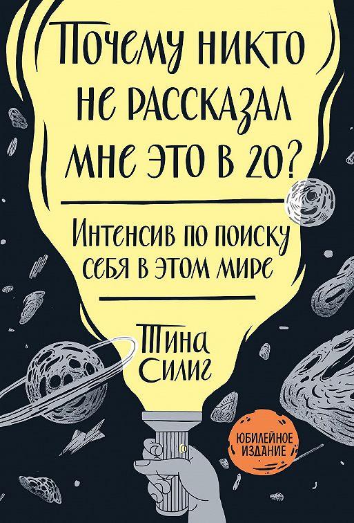Фото №3 - 10 книг, которые важно прочитать до 35 лет