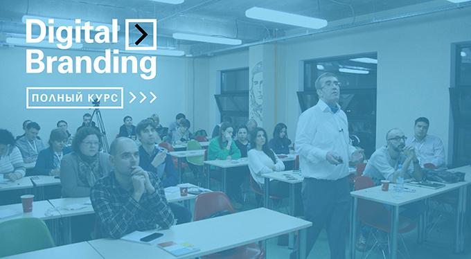 Digital-обучение для бренд-менеджеров и маркетологов