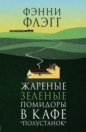 Фото №3 - 5 добрых книг, которые помогут пережить зиму