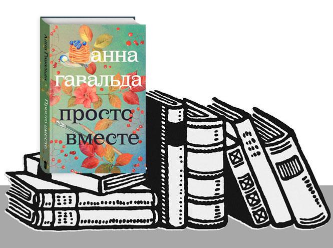 Фото №11 - 10 книг, которые согреют не хуже горячего чая