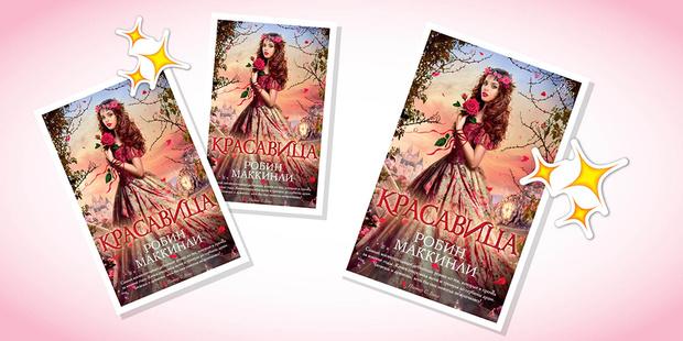Фото №6 - 8 книг для настоящих принцесс