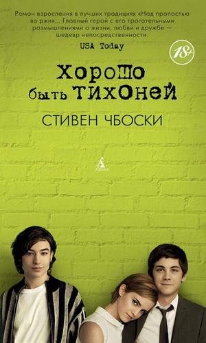 Фото №4 - 5 книг о школьной любви, которые читаются на одном дыхании