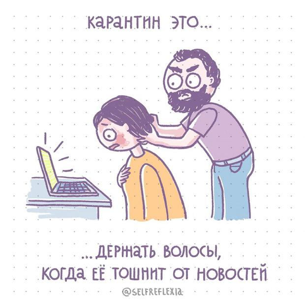 Фото №2 - «Карантин— это…»: к позитиву зовущие комиксы российской художницы