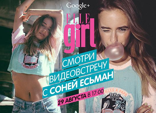 Фото №1 - Сегодня в 17:00 по московскому времени не пропусти видеочат с Соней Есьман