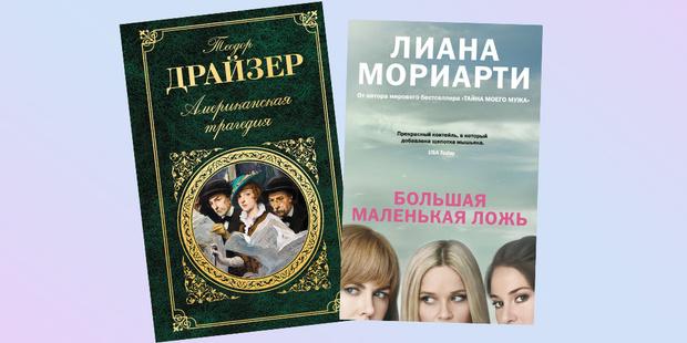 Фото №8 - Книжный челлендж: твой личный список литературы на 2018 год