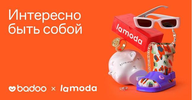 Фото №1 - Lamoda стала модным партнером приложения для знакомств Badoo