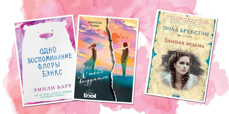 Фото №3 - 7 атмосферных книг, которые ты должна прочитать этой осенью
