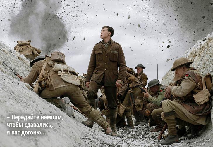 Фото №1 - «1917» и другие главные фильмы января