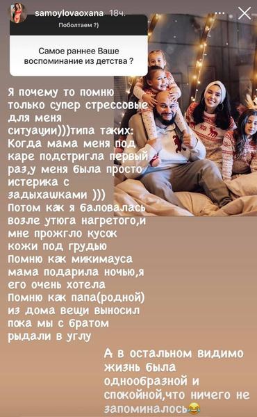 Оксана Самойлова вспомнила главную травму детства: фото, инстаграм, до пластики, джиган