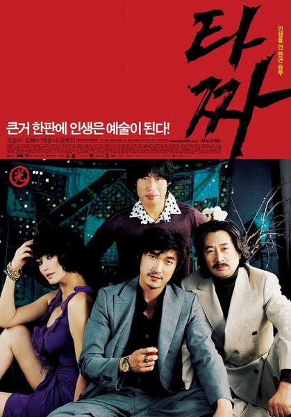 Фото №2 - Что смотрят бантаны: 30 фильмов, мультиков и сериалов, которые любят парни из BTS