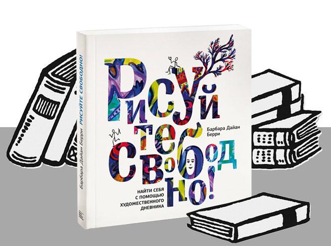 Фото №5 - 5 книг для тех, кто мечтает рисовать