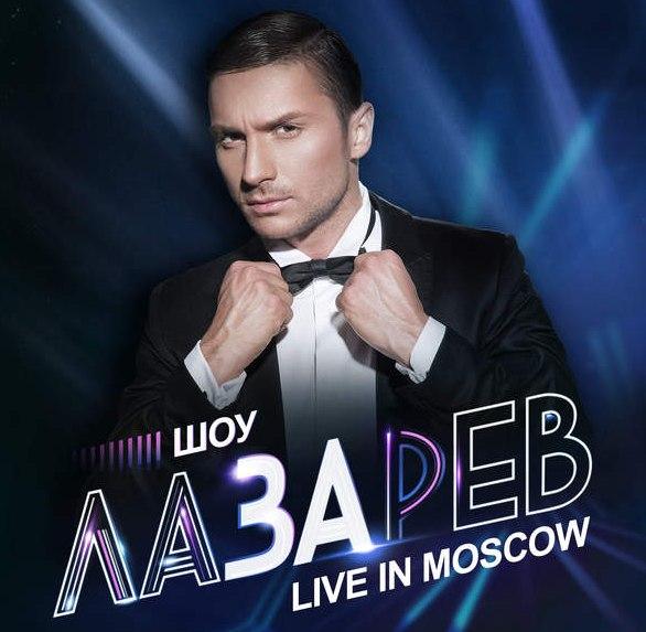 Фото №1 - Выиграйте билеты на концерт Сергея Лазарева