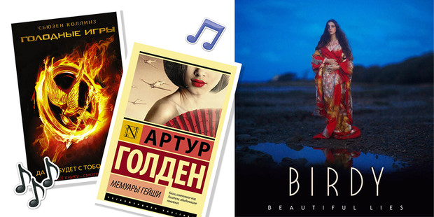 Фото №7 - Must read: песни по мотивам известных книг