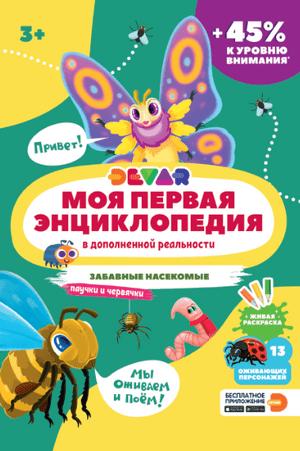 Фото №5 - Нескучные энциклопедии: подборка детских книг с дополненной реальностью