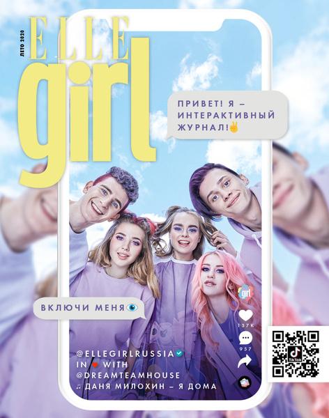 Фото №2 - Летний номер Elle Girl: Dream Team House в интерактивном журнале