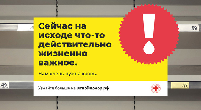 Красный крест объявил о нехватке донорской крови из-за пандемии COVID-2019