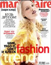 сентябрь 2011. Fashion Trend.