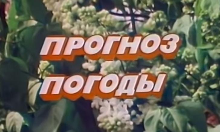 Фото №2 - История одной песни: Мари Лафоре— «Manchester et Liverpool» из прогноза погоды советского ТВ