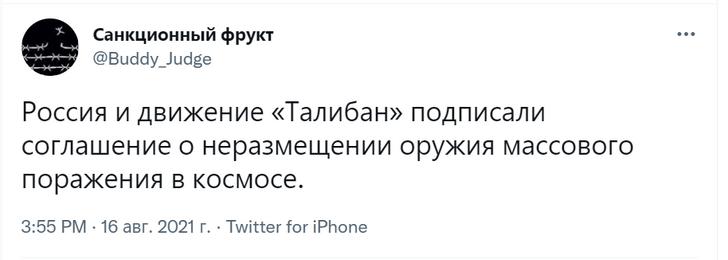 Фото №8 - Посол России назвал талибов «адекватными мужиками». В соцсетях ответили шутками