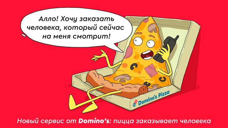 Фото №1 - Пицца заказывает человека: в России запустился новый сервис доставки
