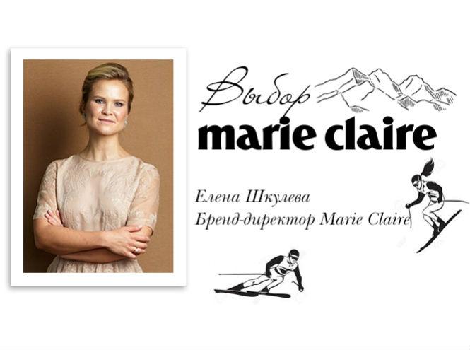 Фото №1 - Topbrands: выбор Marie Claire