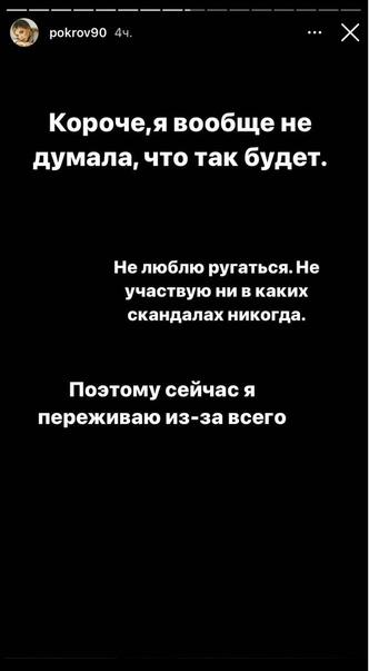 Фото №2 - Аня Покров извинилась перед Валей Карнавал за тикток под трек Егора Крида