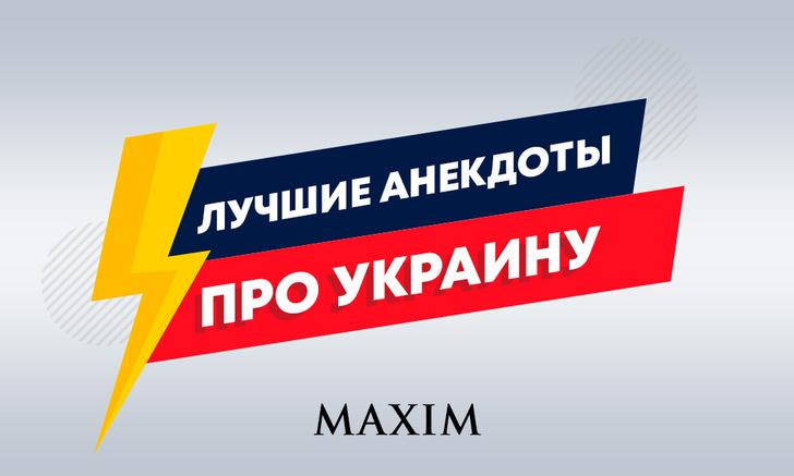 Фото №1 - Лучшие анекдоты про Украину и украинцев