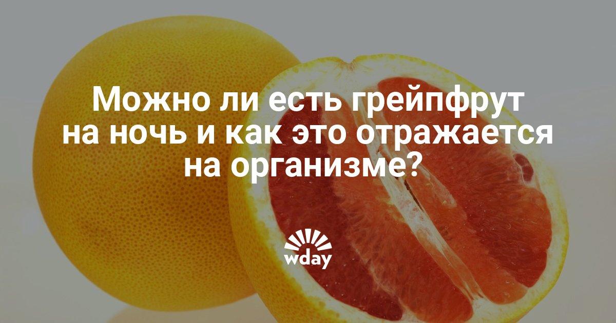 Грейпфрут на ночь диета