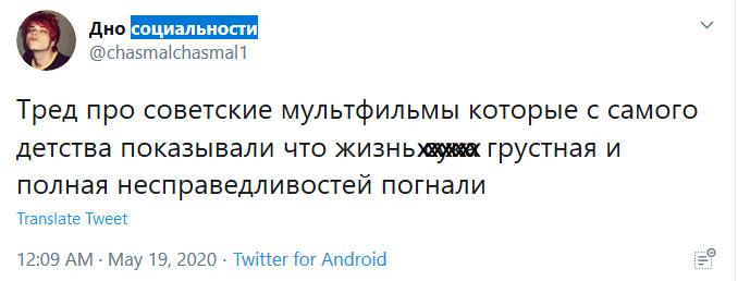 Фото №2 - В «Твиттере» составили список самых мрачных советских мультфильмов, но он получился спорным