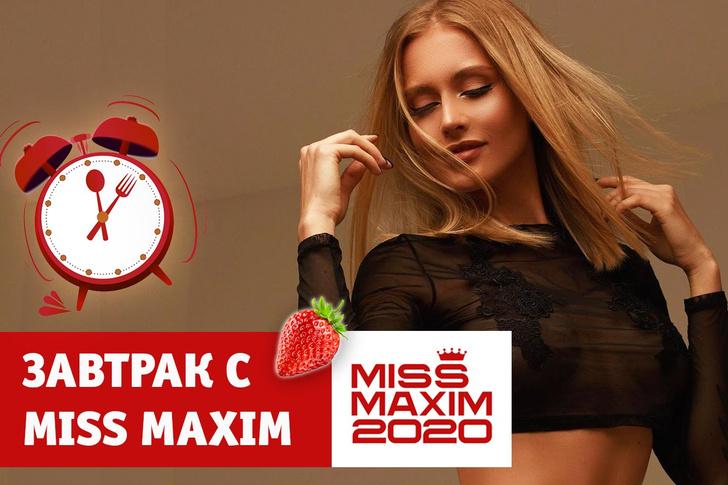 Фото №1 - «Видеозавтрак с Miss MAXIM»: Карина Ушарова учит готовить оладьи