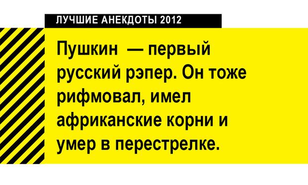 Фото №2 - Лучшие анекдоты 2012 года