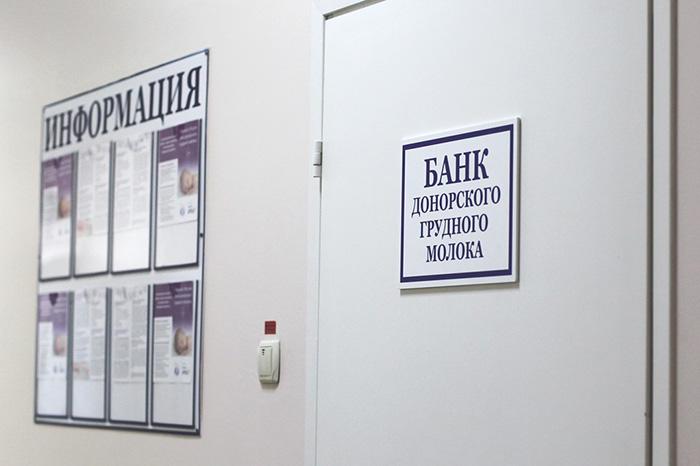 Фото №2 - В Москве работает банк донорского грудного молока