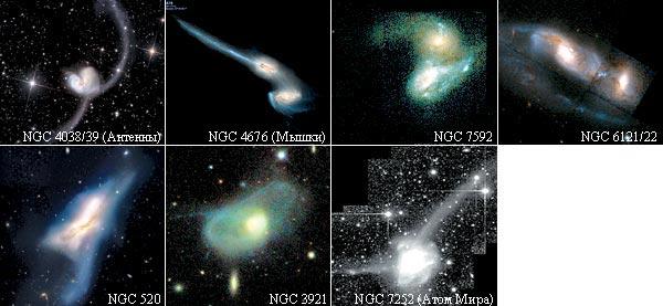 Фото №3 - Столкновения галактик