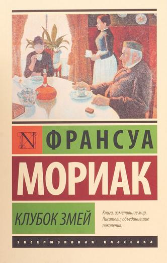 Фото №4 - Малфой одобряет: 5 книг для настоящих слизеринцев
